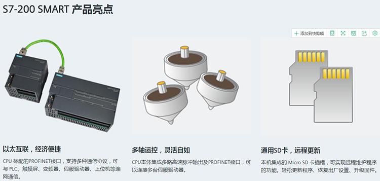 西门子S7-200SMART扩展模块EMAR02