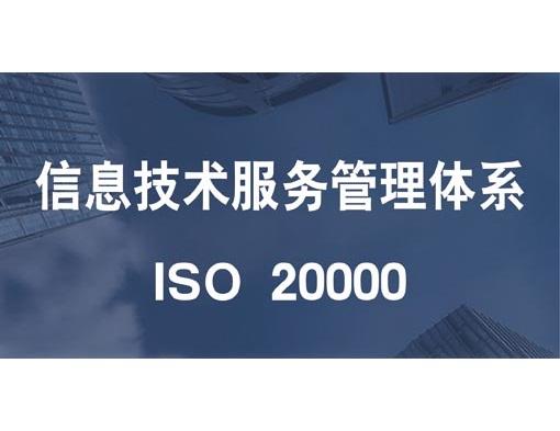 申请信息技术服务认证周期
