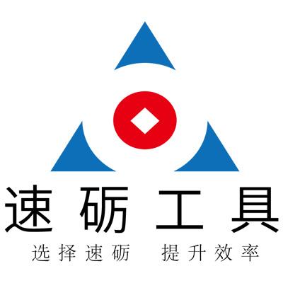 速礪工具(上海)有限公司