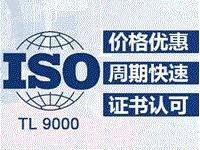 TL9000认证时间