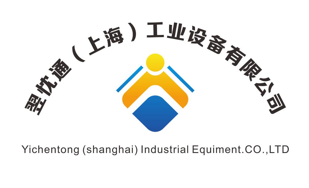 翌忱通(上海)工業設備有限公司