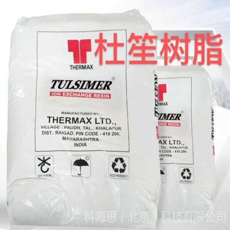 吉安化工含汞废水除汞树脂CH-95处理精度ppt级别