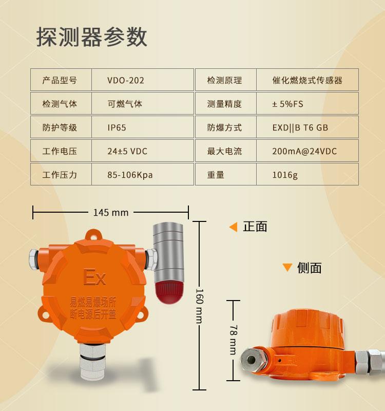 可燃氣體報警器接線