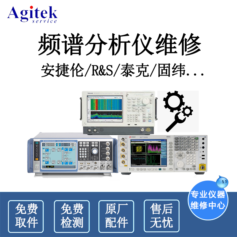 固緯GSP-730頻譜儀維修
