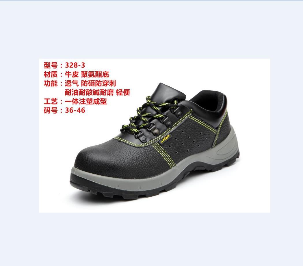 耐穿耐磨防滑工作鞋 延邊防砸勞保鞋車間工程工作鞋定制批發 工程鞋