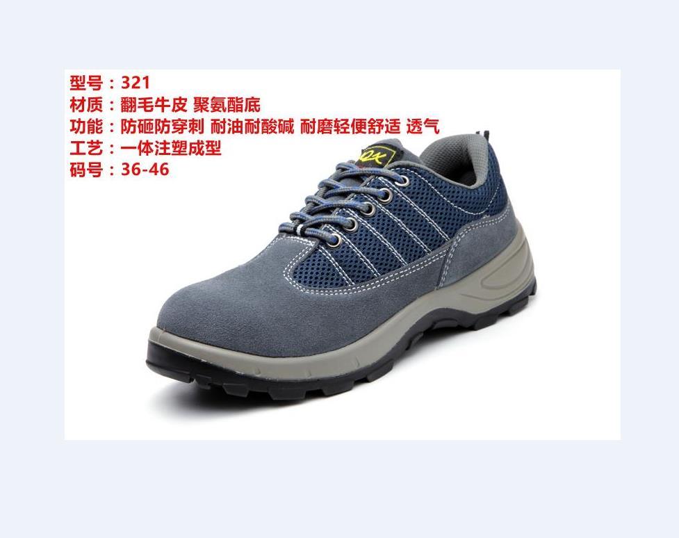 耐穿耐磨防滑工作鞋 北海耐穿勞保鞋車間工程工作鞋定制批發 勞保鞋