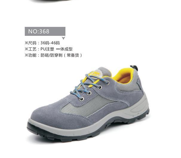 耐穿耐磨防滑工作鞋 益陽耐穿勞保鞋車間工程工作鞋廠家倉庫存 工程鞋