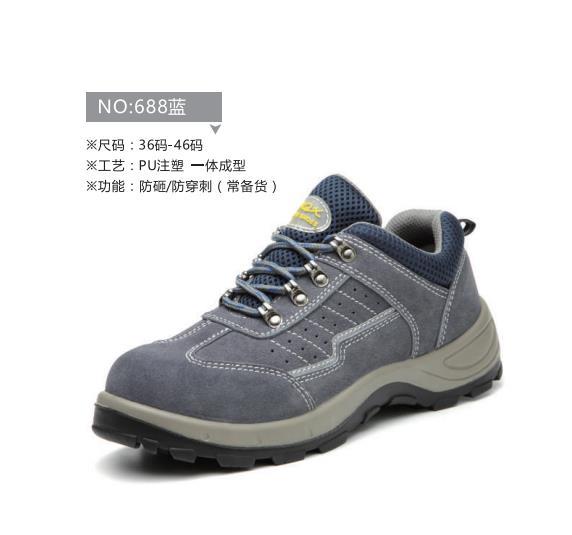 耐穿耐磨防滑工作鞋 長沙耐穿勞保鞋車間工程工作鞋定制批發 工程鞋