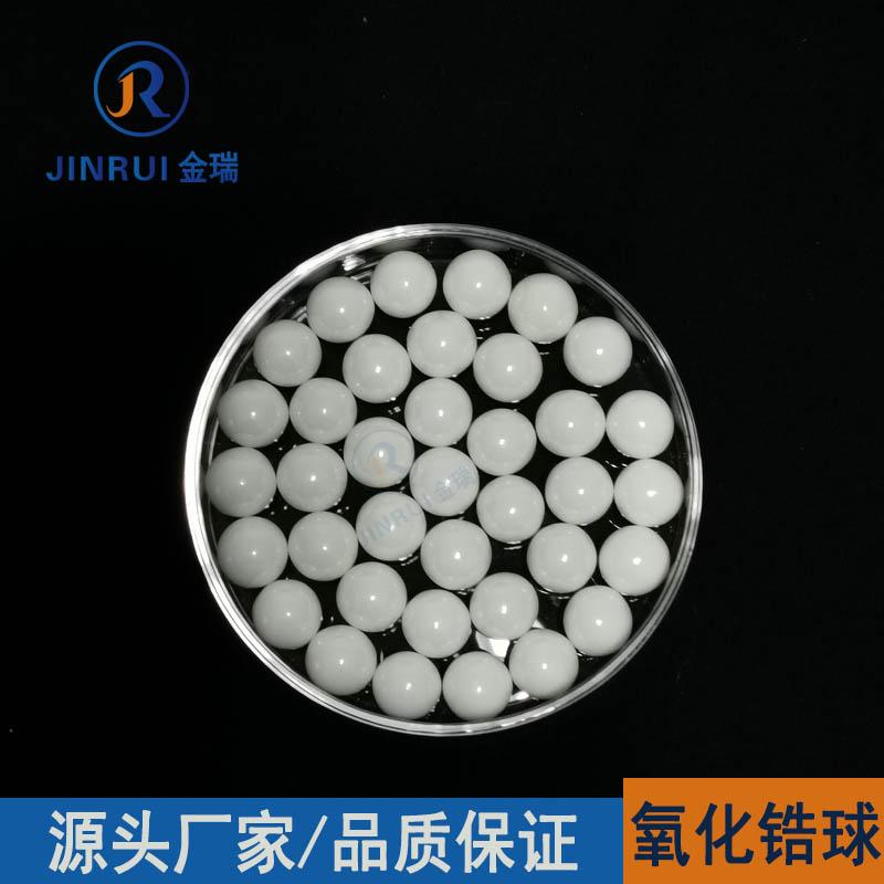 95氧化鋯珠 巧克力球磨機研磨鋯球 萍鄉金瑞食品研磨陶瓷球