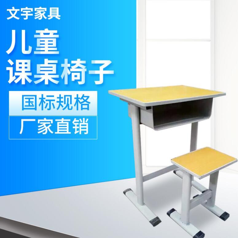 駐馬店學生課桌椅