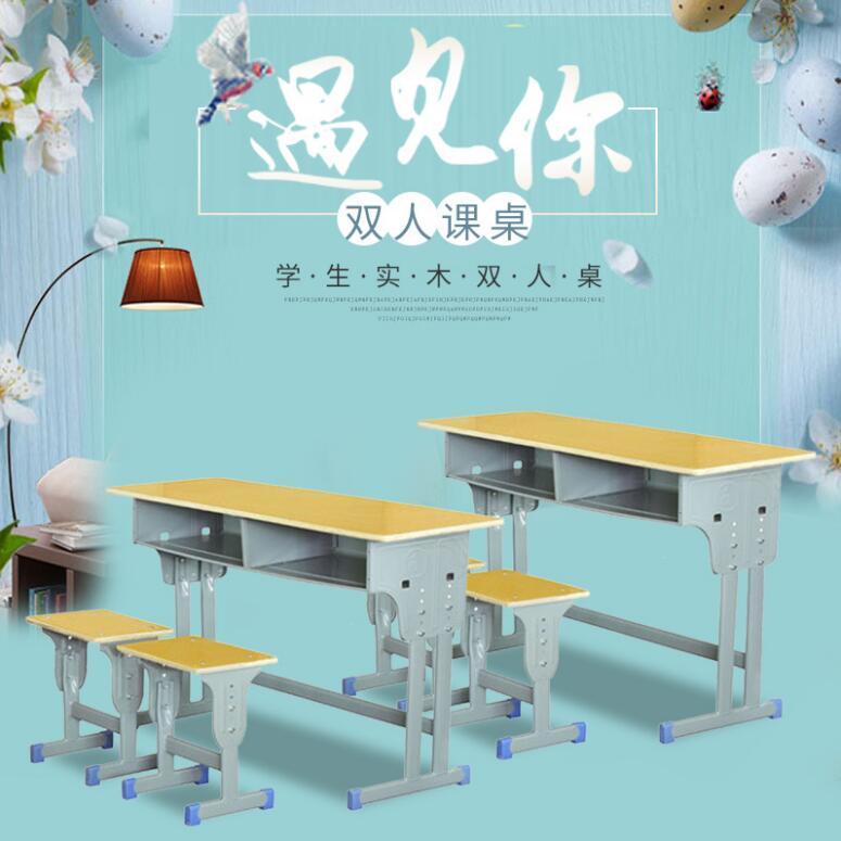 課桌椅報價