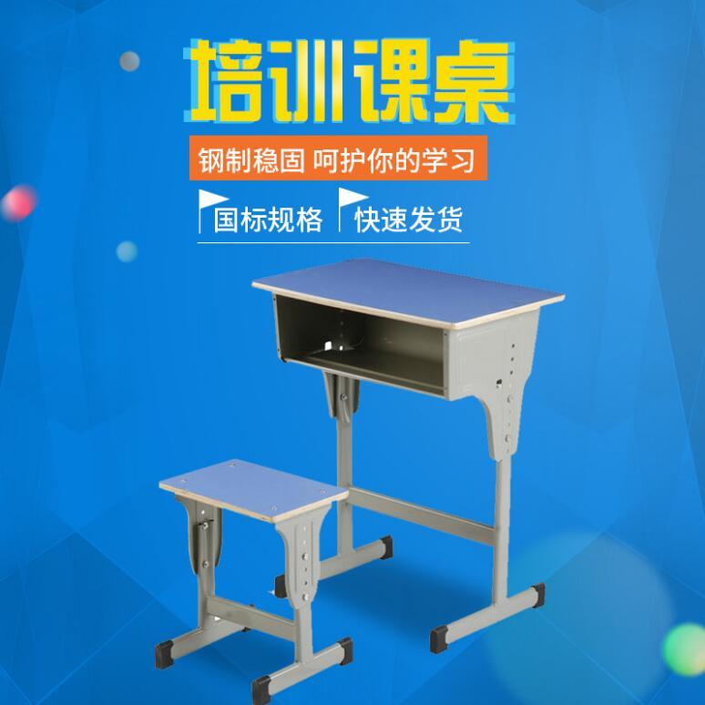 長沙教室課桌椅定制