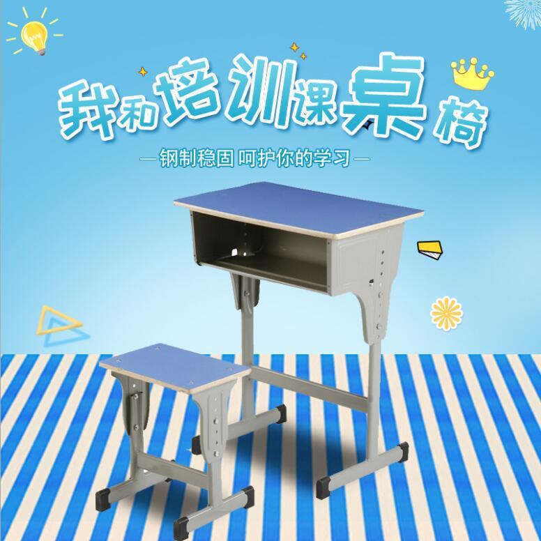 平*山中小學課桌椅報價