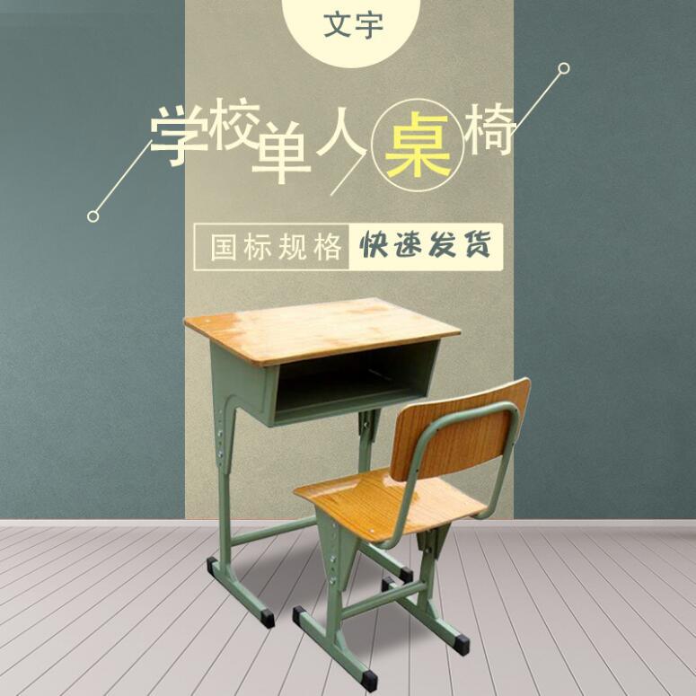 濟南中小學課桌椅價格