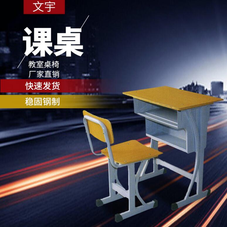 鶴壁課桌椅定制