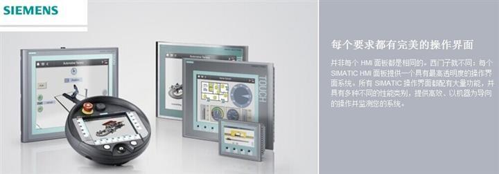 西门子控制面板6AV2124-1JC01-0AX0