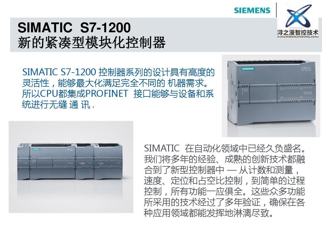 西门子SM1222开出模块