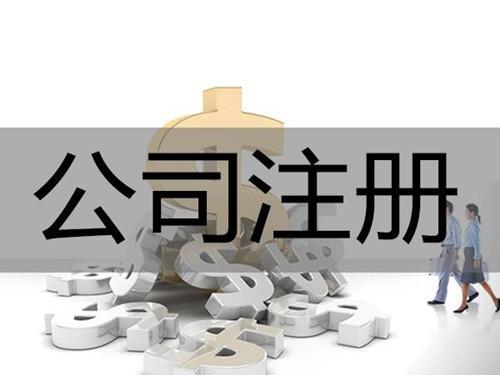 朝阳注册科技公司条件
