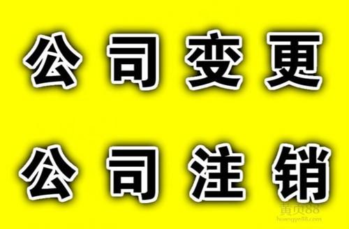 昌平收购科技公司流程