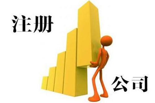 转让北京科技公司流程