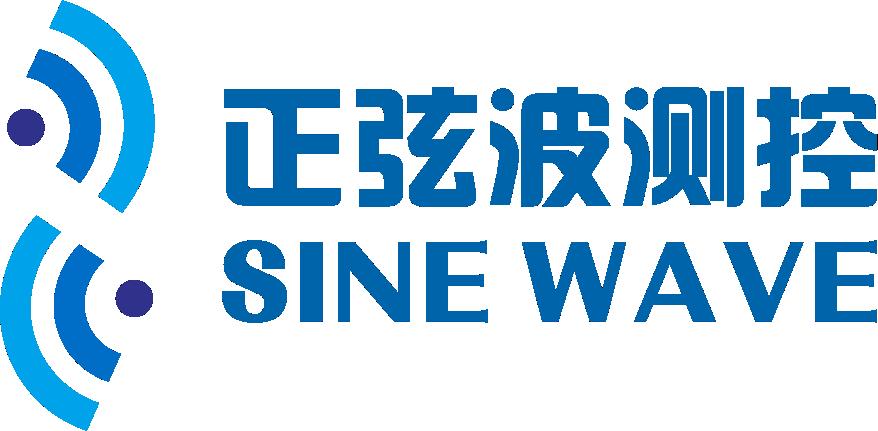 西安正弦波測控技術有限公司