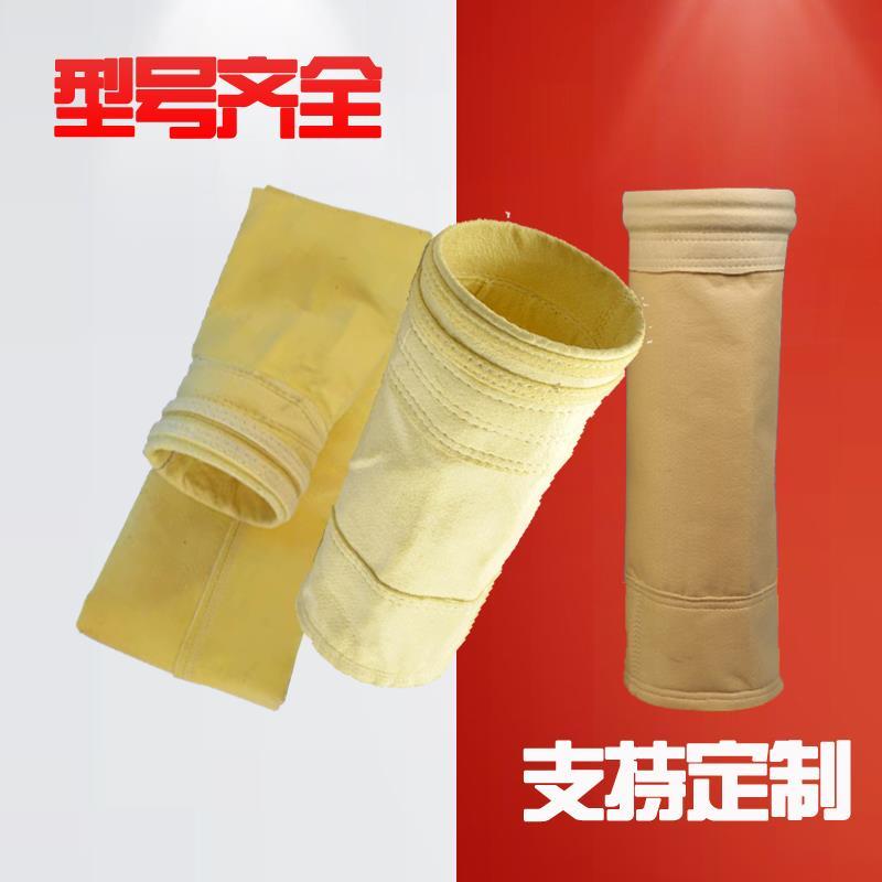 嘉興鍋爐氟美斯布袋 高溫氟美斯除塵布袋 價格便宜