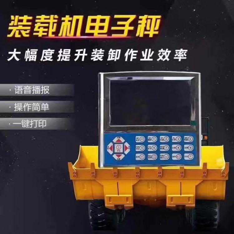 穩定性好 成都皮帶秤 15噸裝載機電子秤廠家