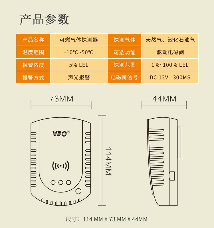 帶電磁閥可燃氣體報警器 可燃氣體聲光報警器價格