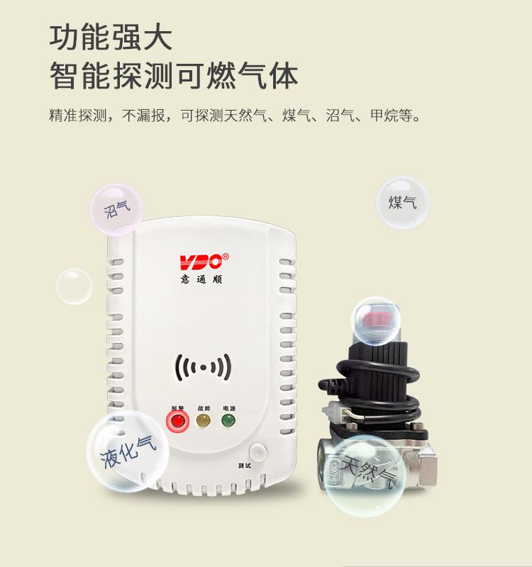 可燃氣體報警測試器 帶電磁閥可燃氣體報警器