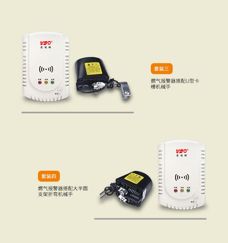 遼寧可燃氣體報警器