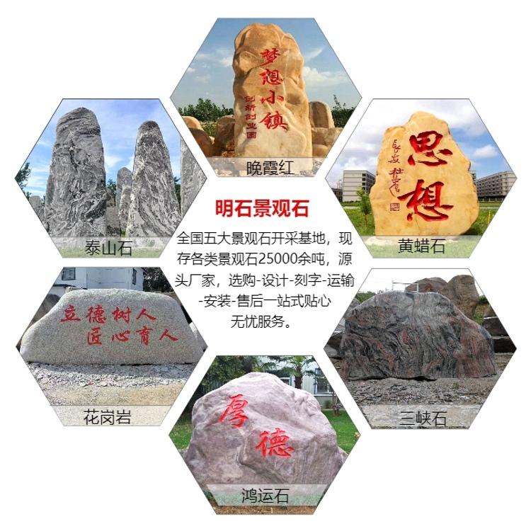 武汉明石景观石基地