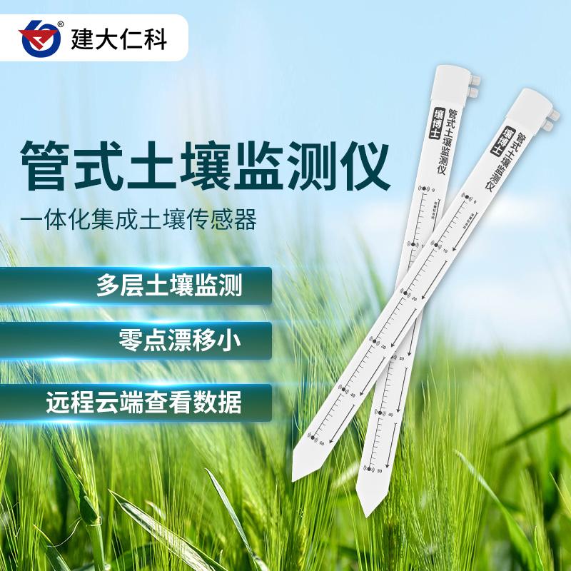 土壤墑情監測站系統 建大仁科** 南昌管式土壤監測單價