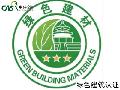 新建建筑綠色建筑評估體系