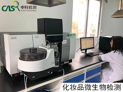 進口化妝品微生物檢測備案檢測收費
