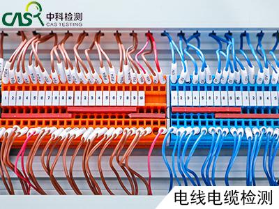 阻燃防火性能檢測電線電纜檢測CMA/CNAS資質