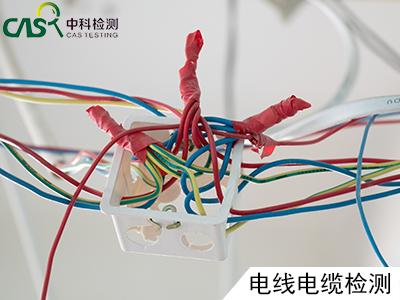電線電纜電氣性能檢測報告