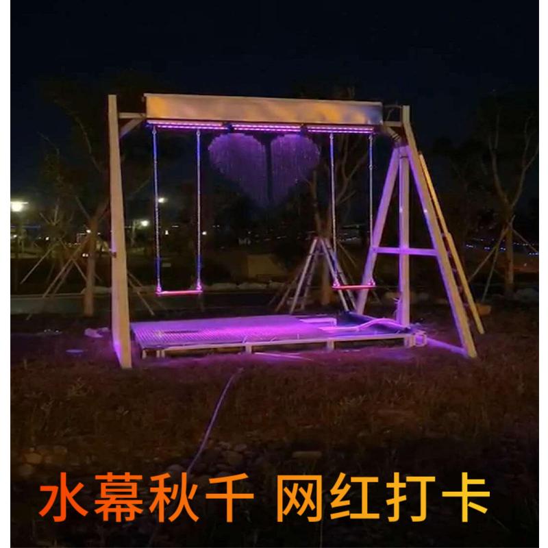 北京水幕秋千生產 雨幕水簾