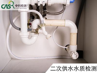 二次供水水質檢測CMA報告