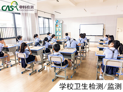 學校公共場所衛生檢測符合國家要求