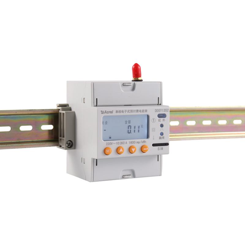 單相DDSY1352預付費電表 儲能電表