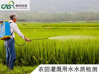 農田灌溉用水水質常規檢測CMA資質