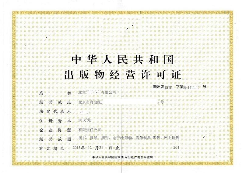海淀区图书出版物经营许可步骤