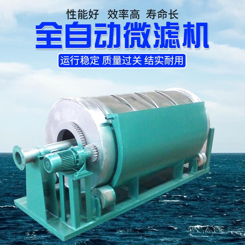 轉筒式微濾機水產養殖觀賞魚培養水族海洋館滾筒全自動微濾機設備