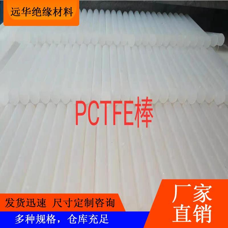 密封件 杭州日本大金PCTFE棒廠家 拉薩進口聚三氟氯乙烯棒生產廠家