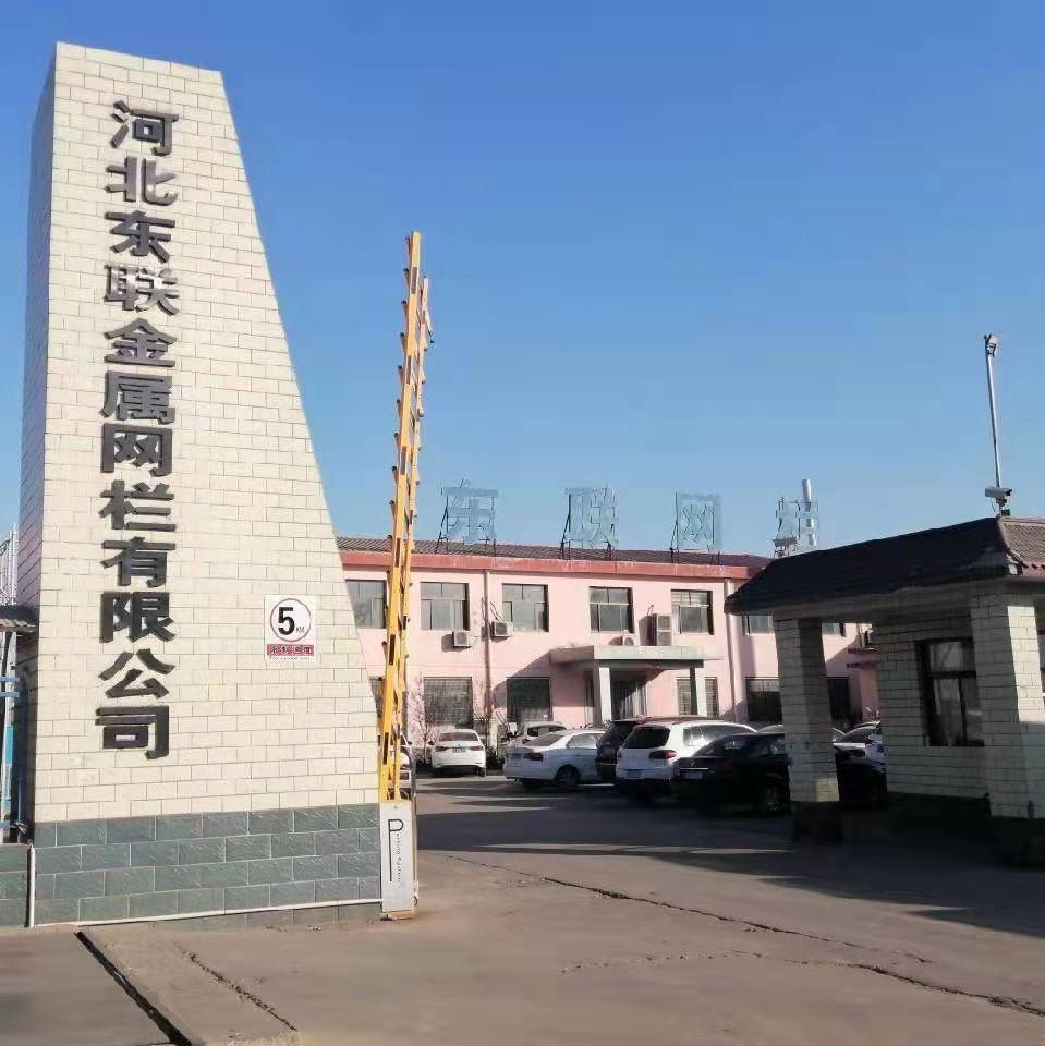 河北东联金属网栏有限公司