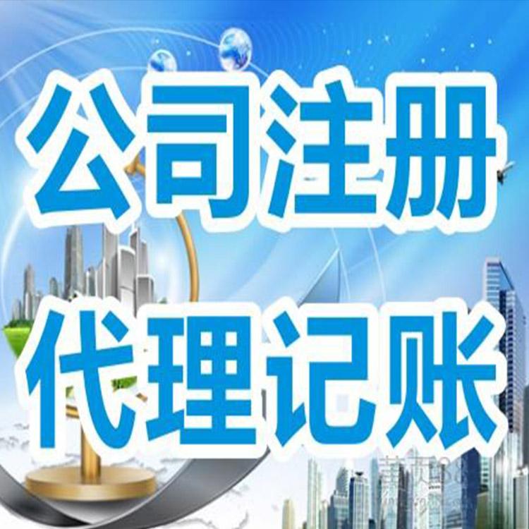 天津開發區正規的企業注冊電話