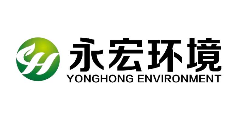 濟南永宏環境工程有限公司