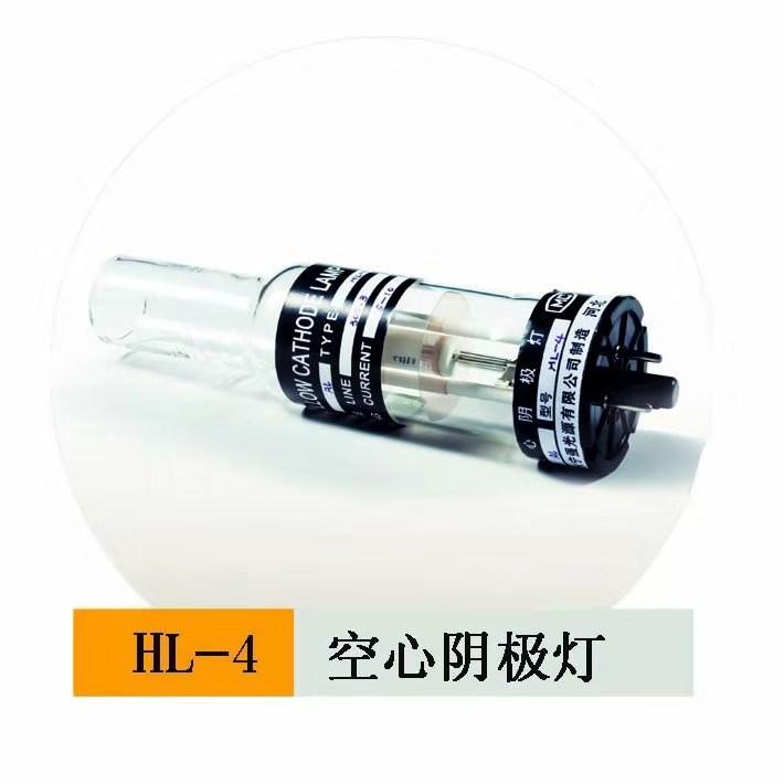 寧強元素燈故障排除,強牌原子吸收陰較燈HL-4-Al空心陰較燈