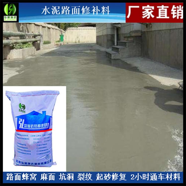 臨沂蒙路修補材料_起皮修復的蒙陰水泥路面快速修補料