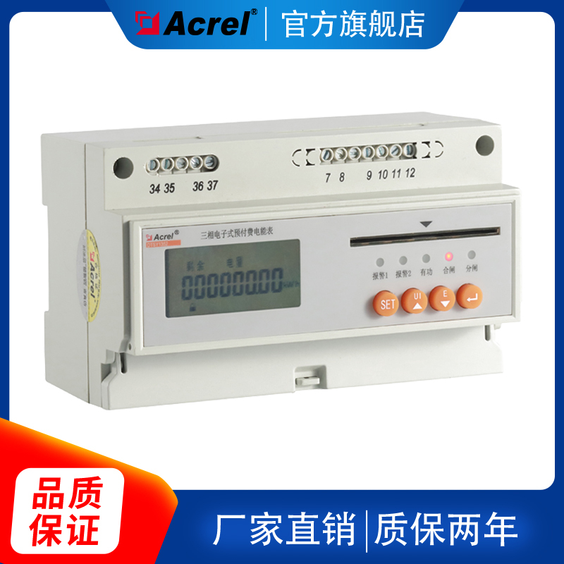 安科瑞DTSD1352-CT導軌式三相電能諧波標配三個開口式互感器